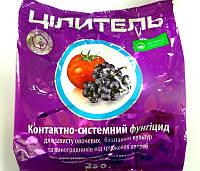 Цилитель  (250 г, аналог ридомила) - для защиты овощей и винограда от заболеваний