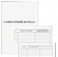 Журнал санитарный А4 № прошнурованный офсет 50л
