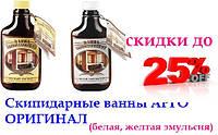 СКИПИДАРНАЯ ВАННА Залманова №1 БЕЛАЯ АРГО УКРАИНА доставка (скипидарная ванна, живичный скипидар)