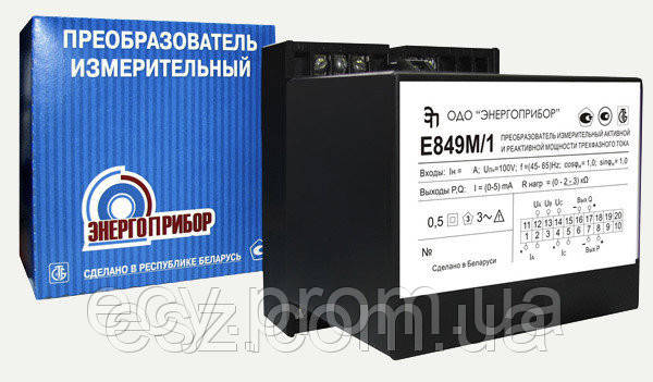 Е849М/7-Ц - Цифровой измерительный преобразователь активной и реактивной мощности