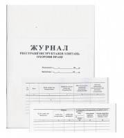 Журнал регистрации инструктажей по охране труда А4 офсет 50л