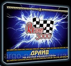 """Реагент 3000 """"Драйв"""" для двигателя автомобиля Арго (защита деталей от износа, снижает расход топлива)"""