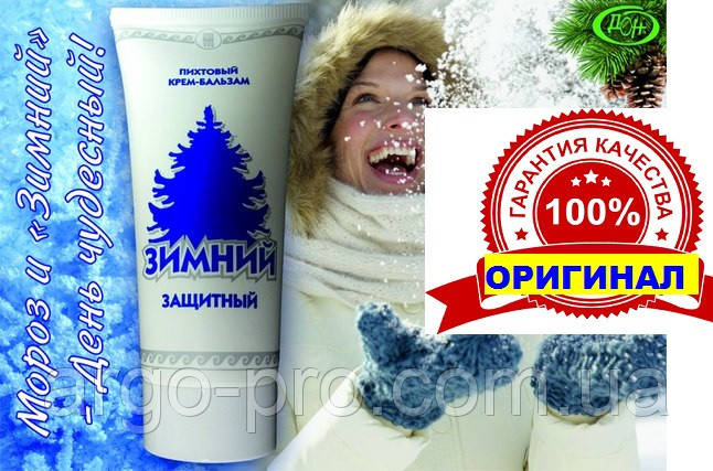 Зимний крем бальзам Арго защищает кожу от холода, дерматит, аллергия, купероз, обморожение, сухость, шелушение