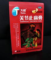 Пластырь «Гуанье Житонг Гао» красный №4 (Guanjie Zhitong Gao)