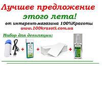 Стартовый набор для депиляции Воскоплав 169 грн+ Кассета 100мл+ Бумага 100шт