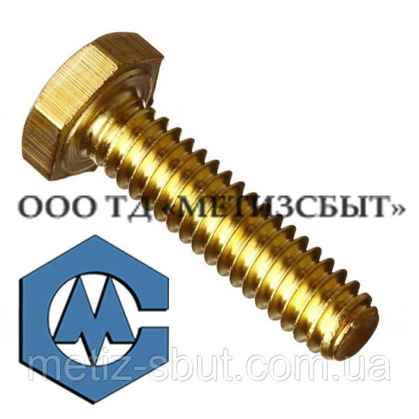 Болт латунный DIN 933; М8, от 16-80 мм