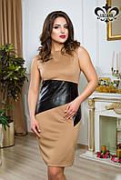 Стильное женское бежевое платье Эмма Luzana 42-52 размеры