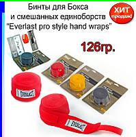 """Бинты для Бокса  и смешанных единоборств  """"Everlast pro style hand wraps"""""""