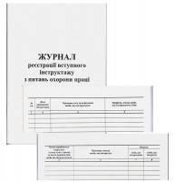 Журнал регистрации вводного инструктажа по вопросам охраны труда вертикальный офсет 50л