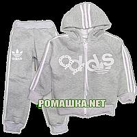 Детский спортивный костюм  р. 98-104 с толстым начесом ткань ФУТЕР ТРЕХНИТКА 3524 Серый 104
