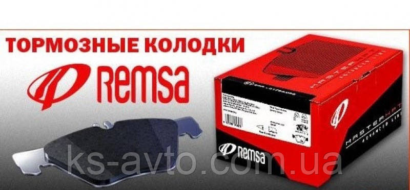 Тормозные диски и колодки Remsa, Textar, Pagit, Ferodo, ATE, Zimmermann, NK, A.B.S, Icer, LPR