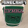 """Сумка на плечо Minecraft - """"Minecraft Bag"""""""