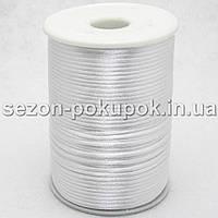 Шнур корсетный (сатиновый, шелковый) 3мм цена за 100 ярдов. Цвет - белый