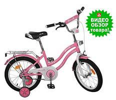 Детский велосипед Profi Star L1891 для девочек розовый двухколесный