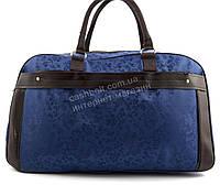 Стильная удобная дорожная сумка саквояж синего цвета art. 1105