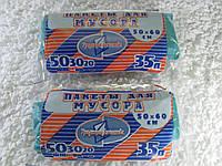 Пакет мусорный 35 л в упаковке 10 пакетов