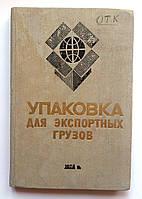 Упаковка для экспортных грузов. Единое техническое руководство. 1974 год