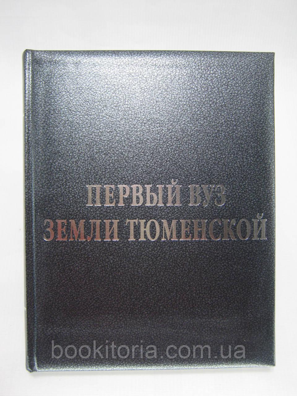 Первый вуз земли Тюменской. Тюменский государственный университет. 1930 – 2005 (б/у).