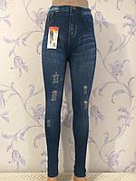 Крутые джеггинсы под джинс с потертостями