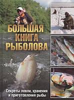 Большая книга рыболова: Секреты ловли, хранения и приготовления рыбы