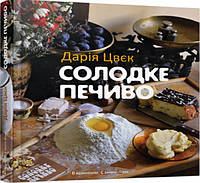 """Книга """"Солодке печиво"""""""