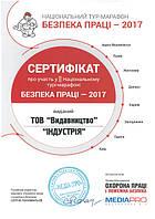 Національний тур-марафон БЕЗПЕКА ПРАЦІ — 2017