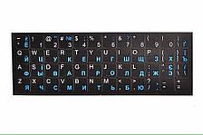 Наклейки на клавиатуру (русский-английский)