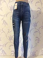 Женские джеггинсы бесшовные лосины под джинс с латками