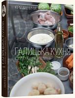 """Книга """"Галицька кухня"""""""