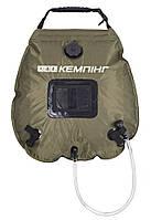 Душ для кемпинга Flow: ПВХ с PU покрытием, шланг с разбрызгивателем, 20 л, карман для мыла