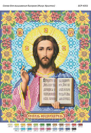 """Схема для вишивки бісером ікони """"Ісус Христос"""" (вінчальна пара)"""