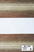 Рулонные шторы День-Ночь с закрытой системой - BH-603