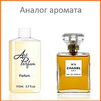 105. Духи 110 мл. Chanel №5 (Шанель №5 /Коко Шанель) /Coco Chanel