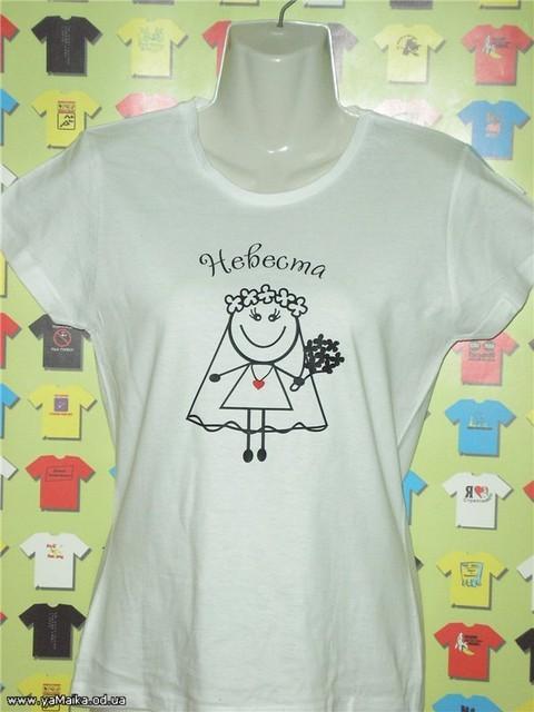 Футболка Невеста (свадебные футболки)