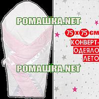 Летний конверт-одеяло 75Х75 для выписки из роддома верх и подкладка хлопок внутри синтепон 3077 Розовый