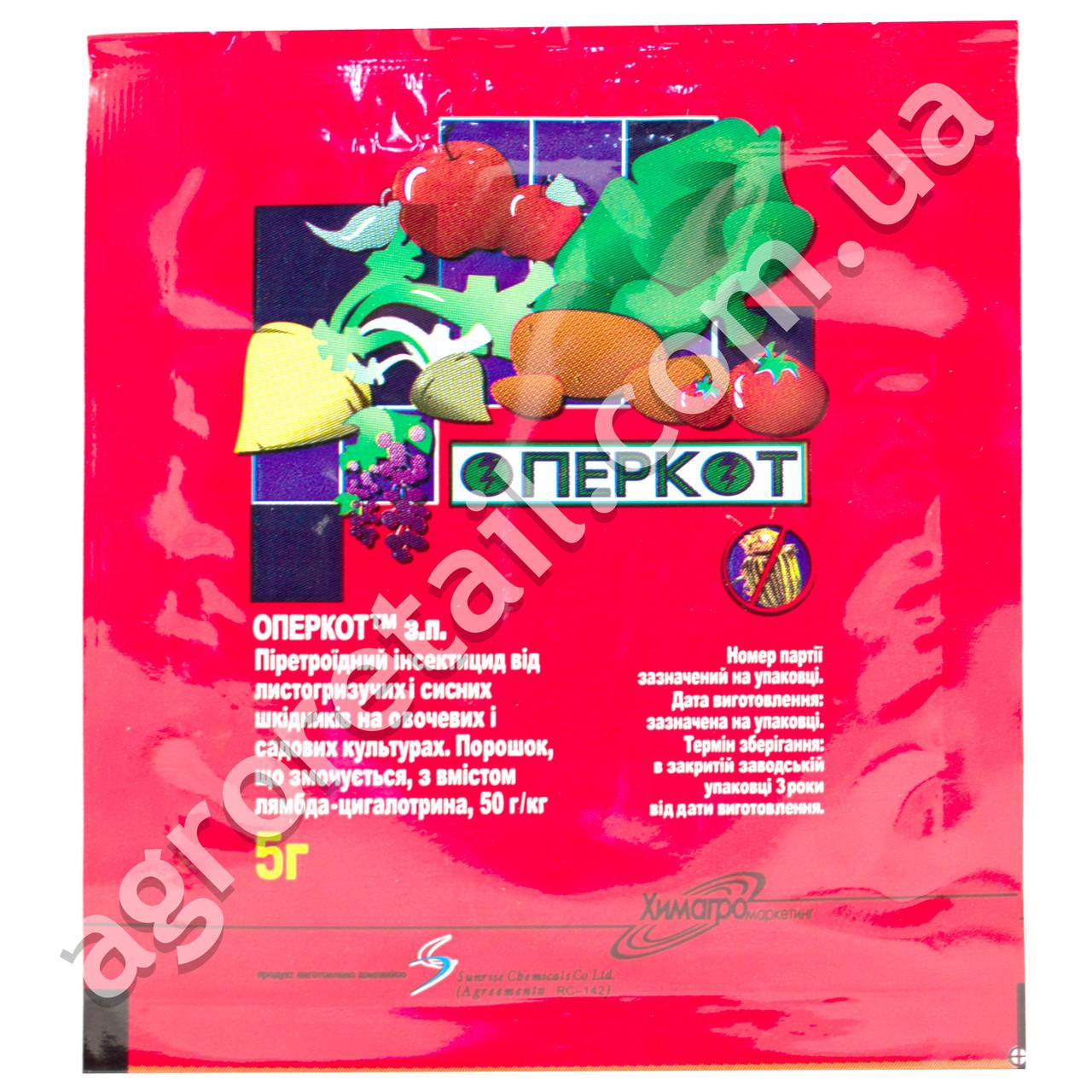 Инсектицид Оперкот красный 5 г
