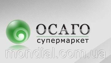 Лучшее предложения по автострахованию в Днепропетровске