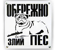 Табличка «Обрережно злий пес» в.№1 230х235 білий