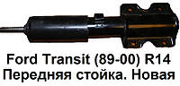 Передняя стойка Ford Transit (89-00) R14 - R15. Газо-масляный амортизатор Форд Транзит.