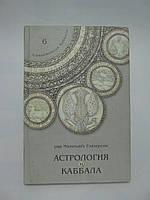 Глазерсон М. Астрология и каббала.