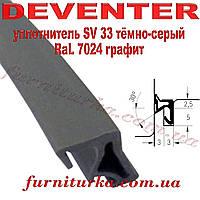 Уплотнитель оконный Deventer SV 33 тёмно-серый RaL 7024 (графит)