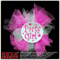 """Значок (розетка) """"Party girl"""", отличительный знак на девичник"""