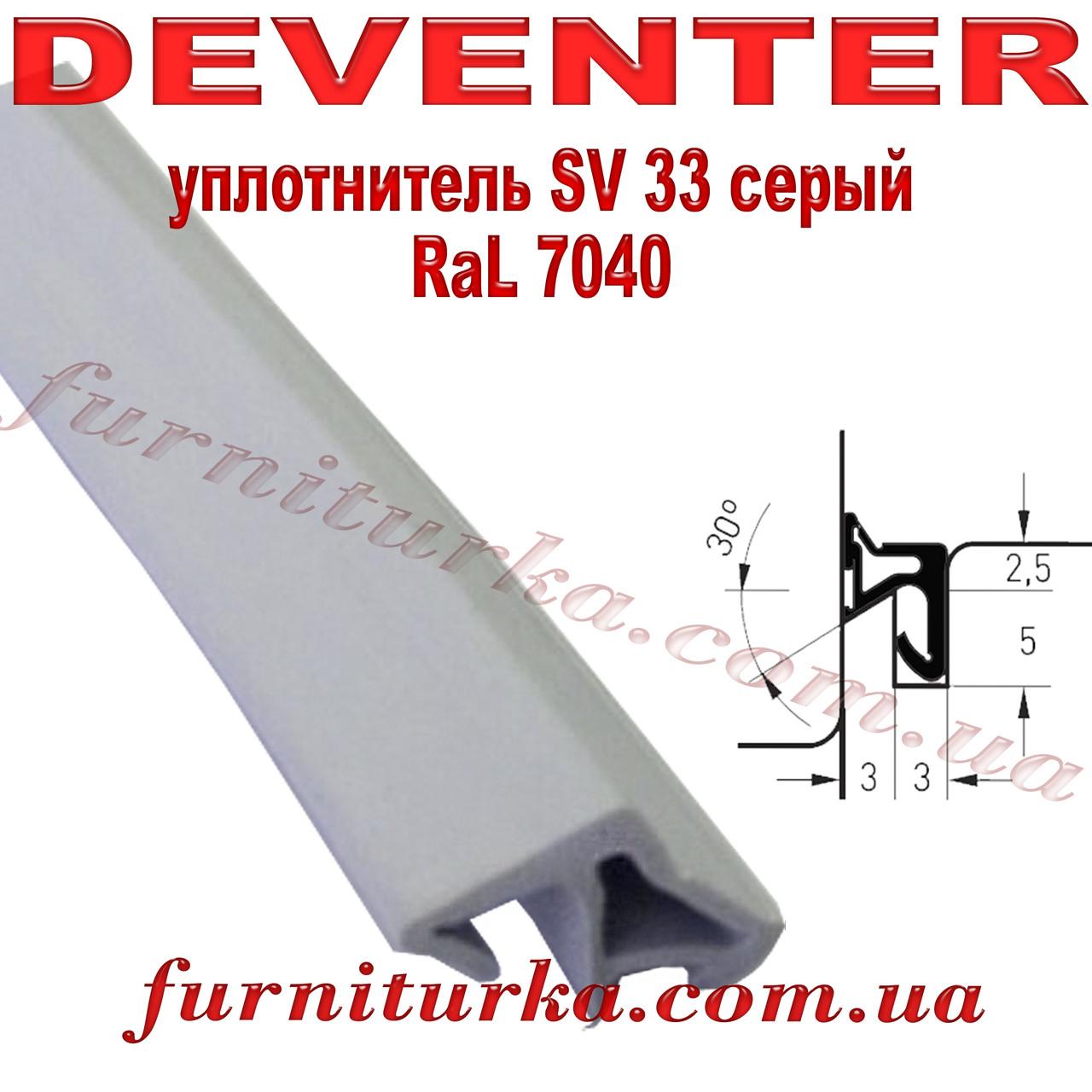Уплотнитель оконный Deventer SV 33 серый RaL 7040