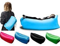 Надувной лежак кресло мешок Ламзак (Lamzak). голубой