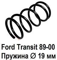 Пружина передняя Ford Transit 2.5 Diesel (89-00) Ø19 мм. R 14. Новые пружины передней подвески Форд Транзит.