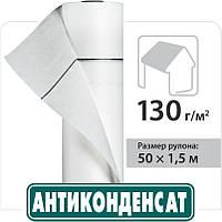 Антиконденсат 130 г/кв.м (Juta)