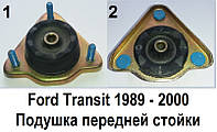 Подушка (опора) передней стойки Ford Transit 2.5 Diesel (89-00) R 14.  Форд Транзит.