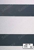 Рулонные шторы День-Ночь ЕКО (открытого типа)  - BH-72