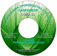 CD Документация по открытию малого бизнеса на сапропеле