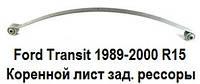 Рессора Ford Transit (89-00) R15. Новый коренной лист Форд Транзит. С сайлентблоками.